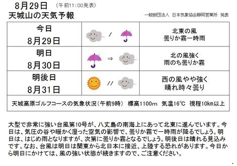 おてんきブログ20160829.jpg