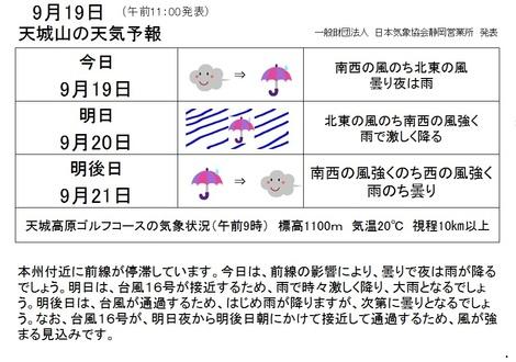 おてんきブログ20160919.jpg