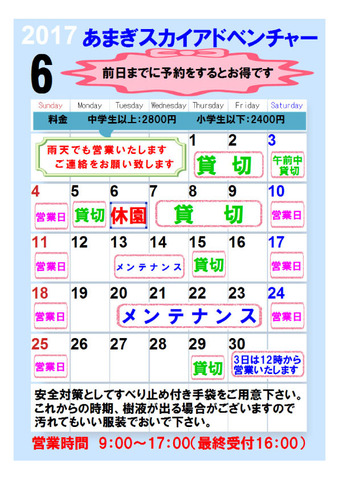 sky_2017_day.jpg